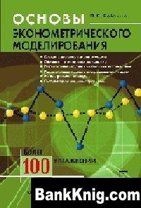 Основы эконометрического моделирования djvu.  4,83Мб