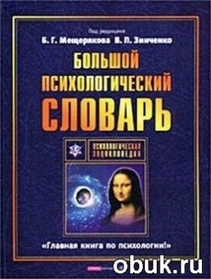 Книга Большой психологический словарь