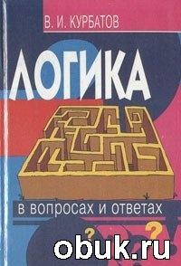 Книга В. И. Курбатов - Логика в вопросах и ответах