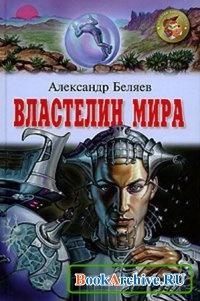 Книга Властелин мира (аудиоспектакль).