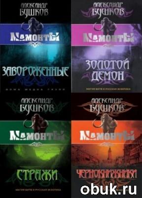 Книга Александр Бушков - Мамонты (серия аудиокниг)