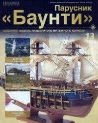 Журнал Парусник Баунти №13 2012