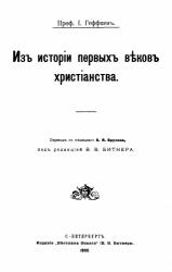 Изъ исторіи первыхъ вѣковъ христiанства