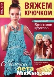 Вяжем крючком № 5 2012