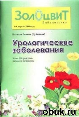 Книга Наталья Земная - Урологические заболевания (2009)