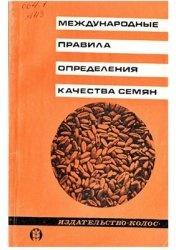Книга Международные правила определения качества семян