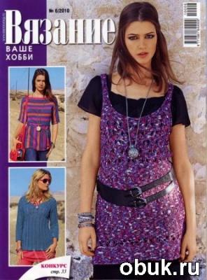 Журнал Вязание ваше хобби №6 2010