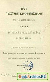 Книга 156-й пехотный Елисаветпольский генерала князя Цицианова полк во время Турецкой войны 1877-1878 гг..