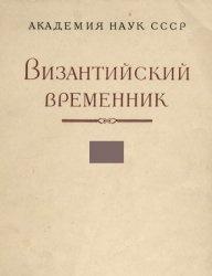 Книга Византийский временник. Том 42