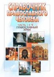 Книга Справочник православного человека.