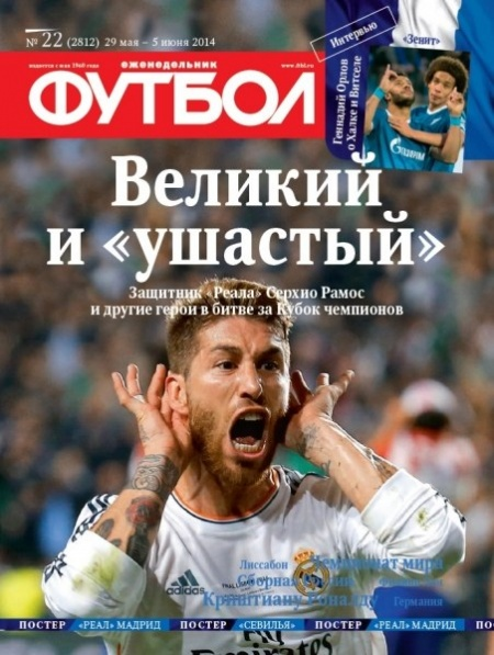 Книга Журнал: Футбол №22 (май-июнь 2014)