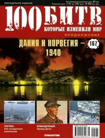 Книга Журнал: 100 битв, которые изменили мир №167 (2014)