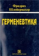 Книга Герменевтика