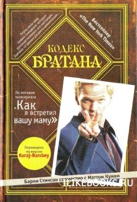 Книга Стинсон Барни, Кунн Мэт – Кодекс Братана