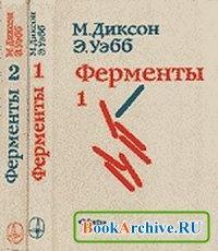 Книга Ферменты (в 3-х томах).