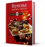Журнал Гизела Мур - Печенье. Быстро и просто (2010)