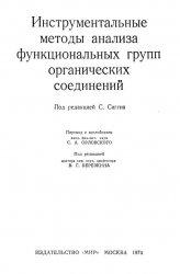 Книга Инструментальные методы анализа функциональных групп органических соединений