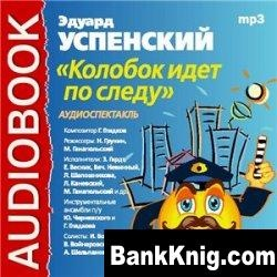 Аудиокнига Колобок идет по следу
