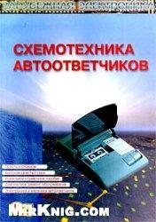 Книга Схемотехника автоответчиков