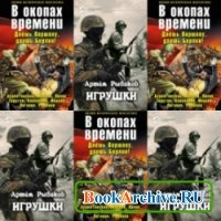Книга Артём Рыбаков - Сборник книг.