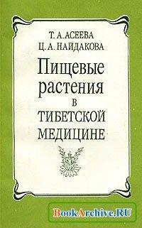 Книга Пищевые растения в тибетской медицине.