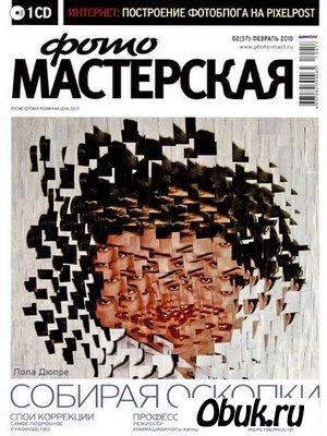 Журнал Фотомастерская №2 (57) февраль 2010