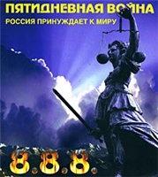 Книга Пятидневная война. Россия принуждает к миру