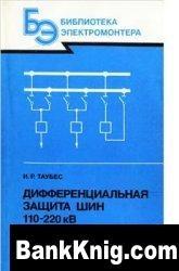 Книга Дифференциальная защита шин 110-220 кВ