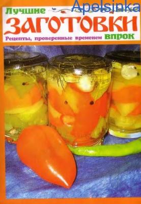 Журнал Лучшие заготовки впрок №2 2011