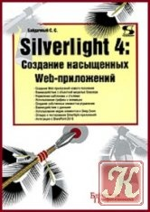 Книга Silverlight 4. Создание насыщенных Web-приложений