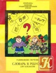 Книга Развивающее обучение. Словарь в ребусах (для 1-3 классов)
