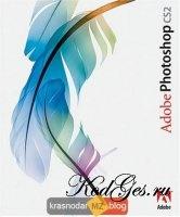 Книга Adobe Photoshop CS2. Справочное руководство.