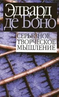 Книга Серьезное творческое мышление.