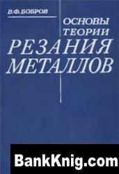 Книга Основы теории резания металлов
