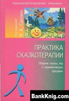 Книга Практика сказкотерапии