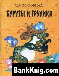 Книга Буруты и Грулики