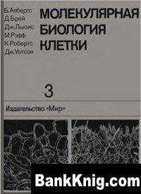 Книга Молекулярная биология клетки. Т.3