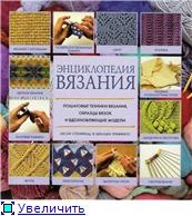 Книга Энциклопедия вязания