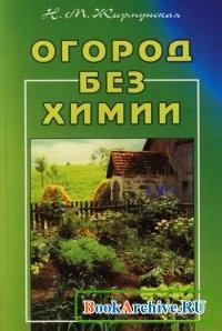 Книга Огород без химии.