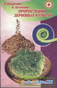 Книга Очищение и лечение проростками зерновых культур.