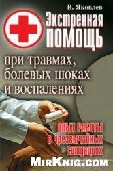 Книга Экстренная помощь при травмах, болевых шоках и воспалениях. Опыт работы в чрезвычайных ситуациях