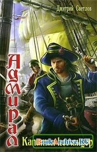Книга Капитан-командор