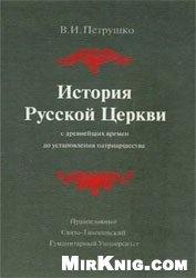 Книга История Русской Церкви с древнейших времен до установления патриаршества