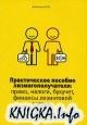 Книга Практическое пособие лизингополучателя. Право, налоги, бухучет, финансы