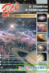 Книга Всё о планетах и созвездиях. Атлас-справочник