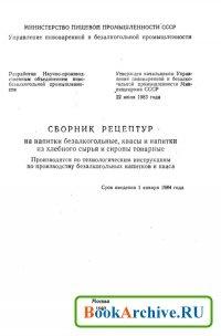 Сборник рецептур на напитки безалкогольные, квасы и напитки из хлебного сырья и сиропы товарные (1983)(ru)