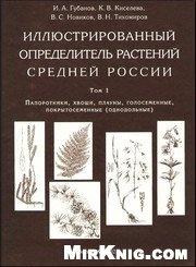 Книга Иллюстрированный определитель растений Средней России. Том 1