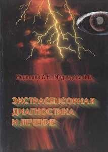 Книга Экстрасенсорная диагностика и лечение