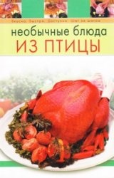 Книга Необычные блюда из птицы
