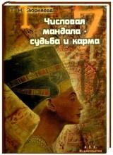 Книга Числовая мандала - судьба и карма.
